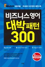 비즈니스 영어 대박패턴 300(CD1장포함)