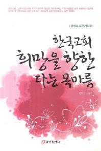 한국교회 희망을 향한 타는 목마름