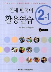 연세 한국어 활용연습 2-1 #