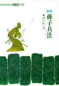 손자병법(신역)(홍신한문신서 5)