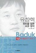 유창혁 원리를 알면 쉬운 정석 /100