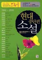 현대 중단편 소설(1960 2000) ///2-5