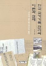 한국 국가기록 관리의 이론과 실제