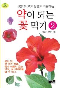 약이 되는 꽃 먹기. 2(꽃맛도 보고 질병도 치유하는)(건강시리즈 4)