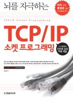 TCP IP 소켓 프로그래밍(뇌를 자극하는)