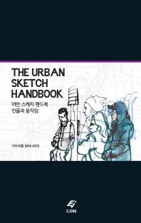어반 스케치 핸드북: 인물과 움직임