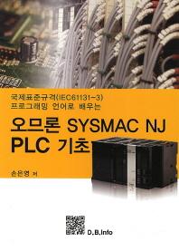 오므론 SYSMAC NJ PLC 기초