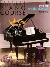 알프레드 성인용 피아노 1급 레슨교재