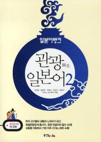 관광 일본어. 2(일본어뱅크)(CD1장포함)