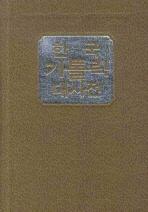한국가톨릭대사전. 1