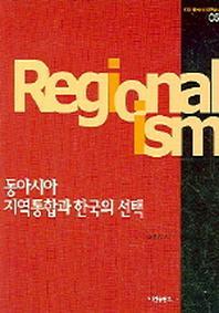 동아시아 지역통합과 한국의 선택