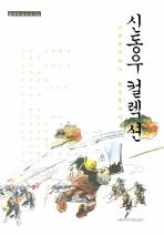 신동우 컬렉션(한국만화걸작선 6)(양장본 HardCover)