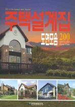 주택설계집 도면모음 200