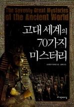 고대세계의 70가지 미스터리   - 미개봉