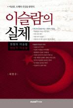 이슬람의 실체(2판)