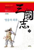 천웨이동 삼국지. 9: 영웅의 최후