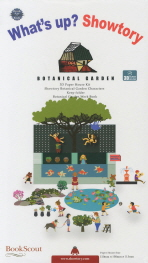 WHATS UP SHOWTORY: BOTANICAL GARDEN(왓츠업 쇼토리: 식물원)(3D팝업북)(팝업북)