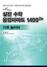 실전 수학올림피아드 1400: 기하놀이터(엠제곱)