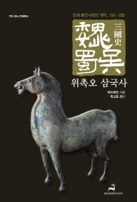 위촉오 삼국사: 중세 봉건시대의 개막, 184-280(역사 모노그래프 4)(반양장)
