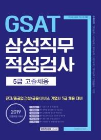 GSAT 삼성직무 적성검사(5급 고졸채용)(2019)
