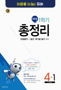 해법 1학기 총정리 초등 4-1(2017)(8절)(4판)