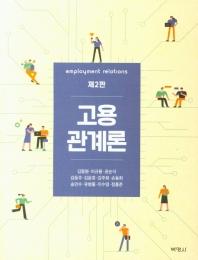 고용관계론(2판)