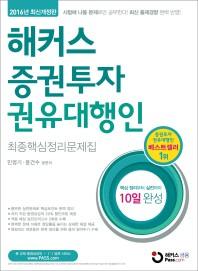증권투자권유대행인 최종핵심정리문제집