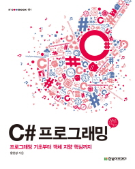 C# 프로그래밍(IT CookBook 191)