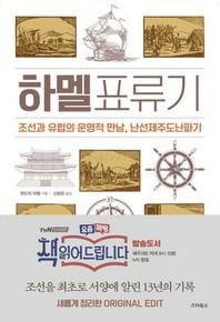 하멜표류기 / 헨드릭 하멜 (tvN 책 읽어드립니다 제18회)