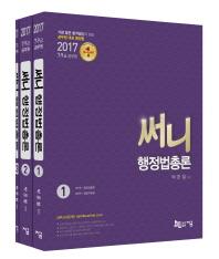 써니 행정법총론 세트(7급 9급 공무원)(2017)(전3권)