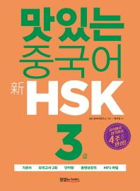맛있는 중국어 신HSK 3급