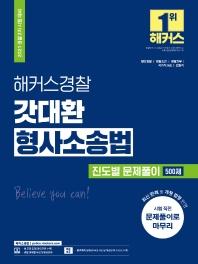 2021 해커스경찰 갓대환 형사소송법 진도별 문제풀이 500제