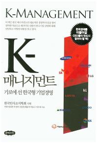 K-매니지먼트