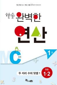 완벽한 연산  MC단계. 1(초등 1 2): 두 자리 수의 덧셈 1(한솔)