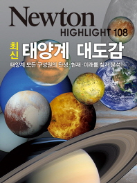 최신 태양계 대도감(Newton Highlight 108)