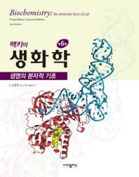 생화학(맥키의)(6판)