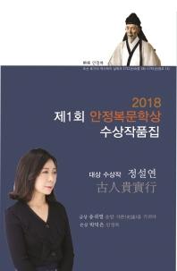 제1회 안정복 문학상 수상작품집(2018)(창작동네 시인선 113)