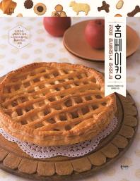 홈베이킹(처음 만들어도 맛있는)(스위트 쿠킹 클래스 5)