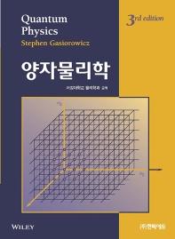 양자물리학(3판)