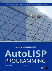 AutoLISP PROGRAMMING(오토리습 프로그래밍)(AutoCAD 사용자를 위한)