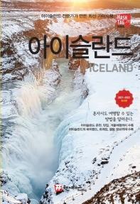 아이슬란드(2021-2022)(해시태그)