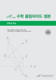 수학 올림피아드 셈본(중학생 중급)(엠제곱)(2판)