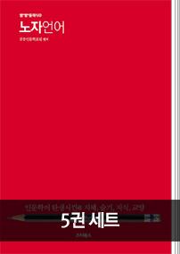 인문학 시리즈 (맹자,사기,노자,공자,장자)