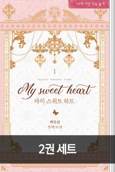 마이 스위트 하트(My sweet heart)(전2권) 세트