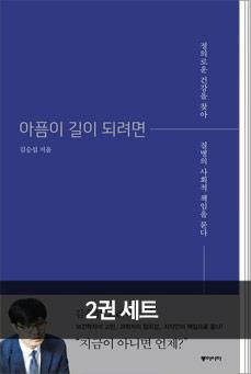 [재정가]김승섭 대표작 SET(아픔이 길이 되려면 + 우리 몸이 세계라면)