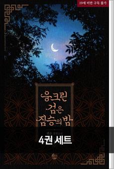 <웅크린 검은 짐승의 밤> 전 4권 세트