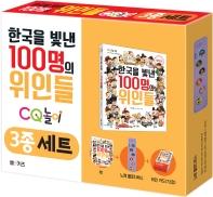 한국을 빛낸 100명의 위인들 CQ놀이 3종 세트(개정판)(CQ 놀이북)