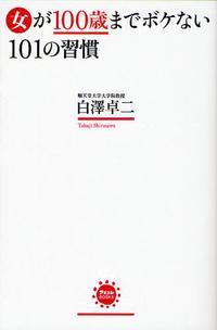 [해외]女が100歲までボケない101の習慣