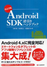 [해외]ANDROID SDK逆引きハンドブック