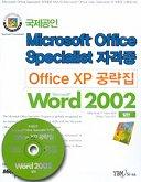 OFFICE XP 공략집 WORD 2002 일반(MICROSOFT OFFICE SPECIALIST 자격증)
